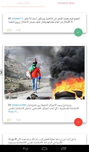 انتفاضة_القدس