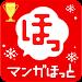 マンガほっと - 人気・名作マンガが毎日読める漫画アプリ Icon