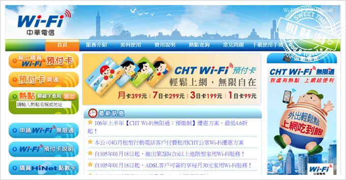 中華電信Wi-Fi 購買與使用