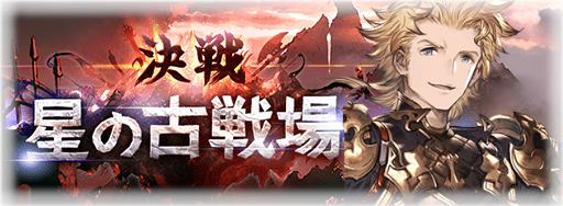 古戦場(風有利)