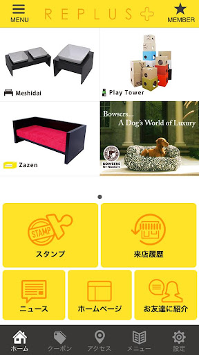 木工製品製造・販売 REPLUS