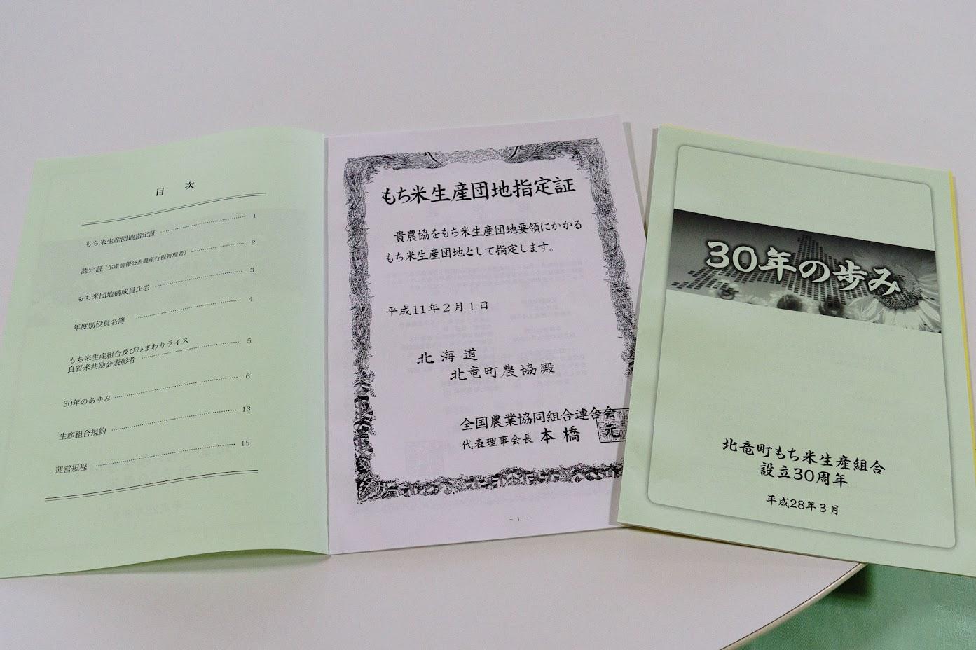 北竜町もち米生産組合・記念誌『30年の歩み』