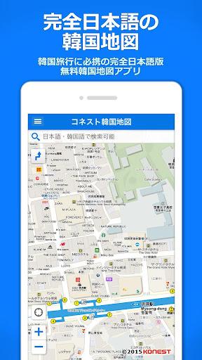 コネスト韓国地図 - 韓国旅行に必須!韓国地下鉄検索も可能