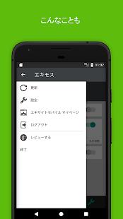 エキサイトモバイル クーポンスイッチ(エキモス) - náhled