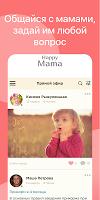 screenshot of Календарь беременности Happy Mama