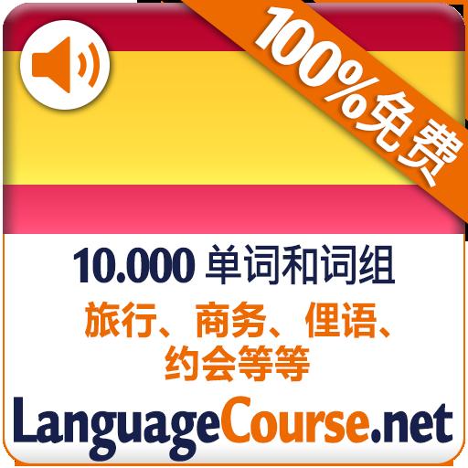 免费学习西班牙语单词和词汇 教育 App LOGO-APP試玩