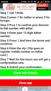 Link Adhar card with mobile number Online 2018 - náhled