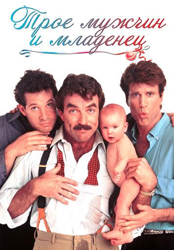 Трое мужчин и младенец - Movies on Google Play