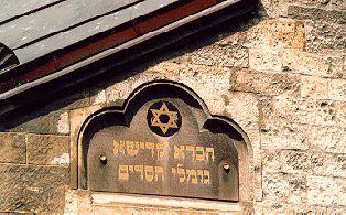 Photo: Iscrizione ebraica: Sala della Confraternita