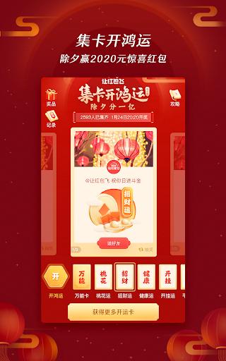 Screenshot for 微博 in Hong Kong Play Store