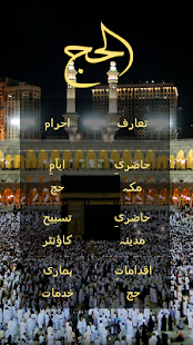 Al Hajj- screenshot thumbnail