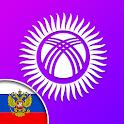 Салам! Русский язык - Орусча уйронуу (Орус тил) icon