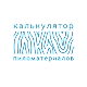 Калькулятор пиломатериалов APK