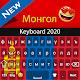 Download Mongolian Keyboard 2020: Mongolian language app For PC Windows and Mac