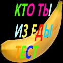 Кто ты из Еды Тест icon
