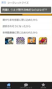 クイズforしゅごキャラ~萌シークレットクイズ集録~ screenshot 1