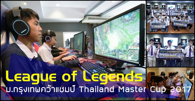 [LOL] ม.กรุงเทพคว้าแชมป์ Thailand Master Cup 2017