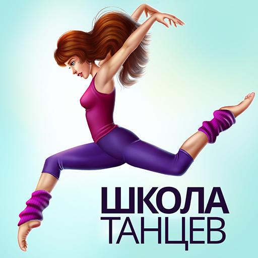 Истории из школы танцев – Мечты о танцах сбываются