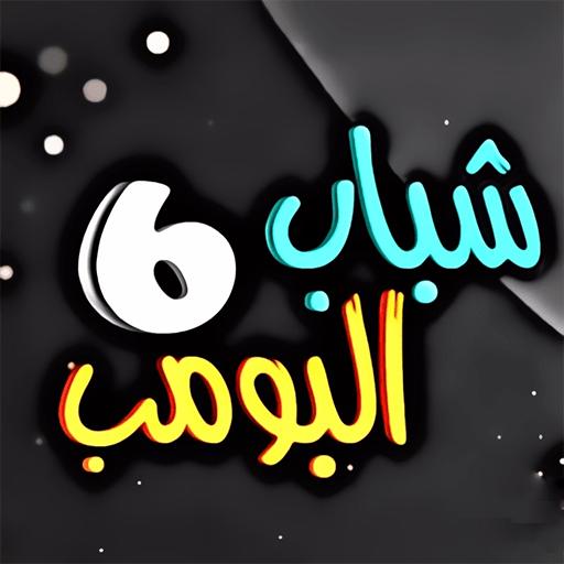 مسلسل شباب البومب 6 بدون نت