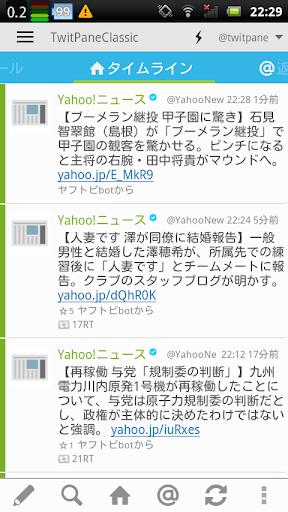 TwitPaneClassic for Twitter