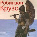 Робинзон Крузо icon