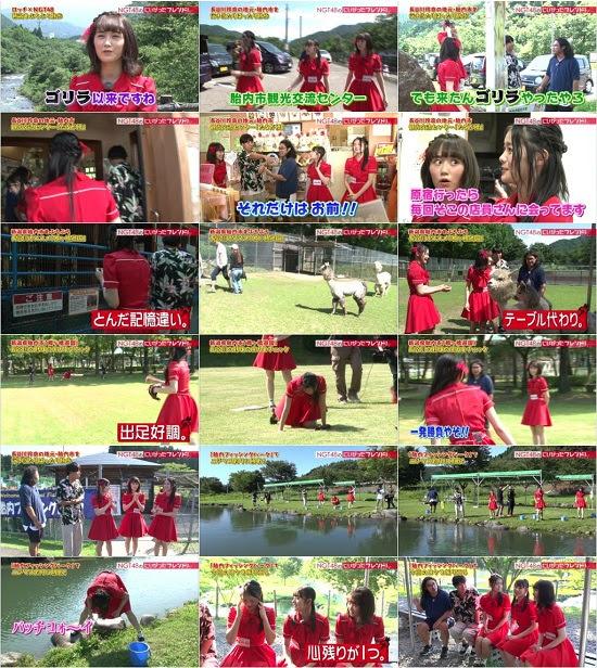 (TV-Variety)(720p) NGT48のにいがったフレンド! ep35 170911
