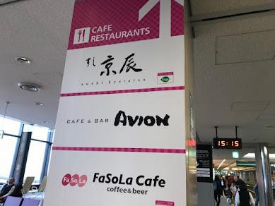 出発直前に絶品のお寿司が味わえる!成田空港の制限区域内にある美味しいお寿司「京辰」とは?