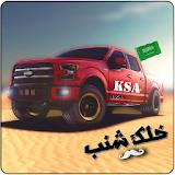 سعودي مهجول Apk Download Free for PC, smart TV