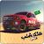 سعودي مهجول file APK Free for PC, smart TV Download