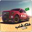 سعودي .. file APK for Gaming PC/PS3/PS4 Smart TV