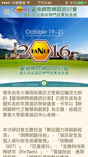 TANET 2016 臺灣網際網路研討會