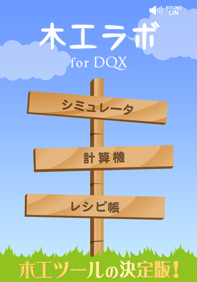 木工ラボ for DQX- screenshot