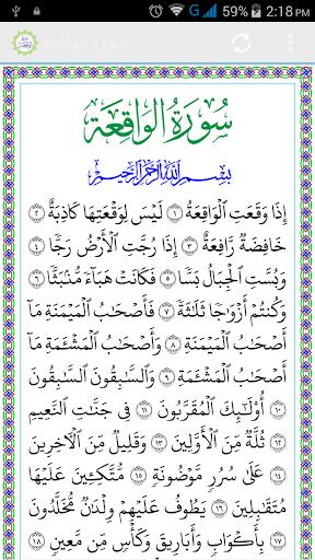 Surah Al-Waqiah Apk 1