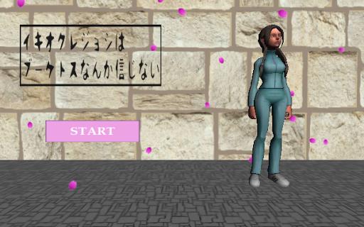 亂逃!獨身女子 3D遊戲