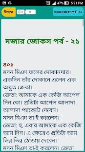 হাসির জোকস - Hasir Jokes - náhled