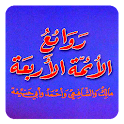 Biography of the four imams icon