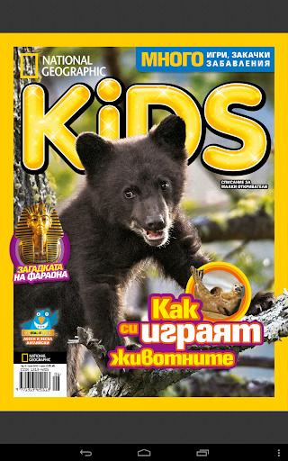 National Geographic Kids BG 07