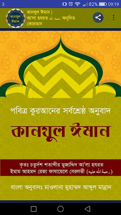 Page 11 : Best android apps for ala hazrat - AndroidMeta