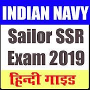 Indian Navy Sailor SSR Exam (भारतीय नौसेना भर्ती)