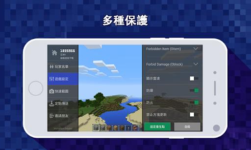 創世神聯機大師-Play MCPE Online