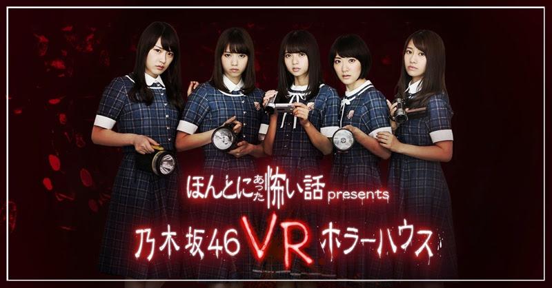 [Nogizaka 46 VR Horror House] ล่า ท้า ผี กับสาวๆ โนกิซากะ..