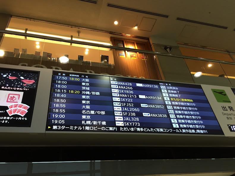 福岡空港 出発ボード