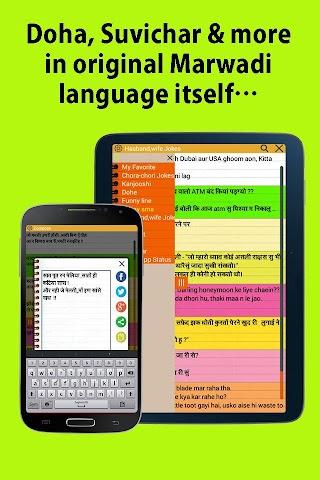 android Marwadi Status for whatsapp Screenshot 2