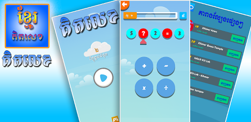 Khmer Game-Kit Lek game (apk) free download for Android/PC/Windows screenshot