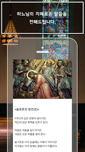 가톨릭 3분묵상 - 성경묵상, 가톨릭, 성경속의 지혜, 좋은글, 천주교 - náhled