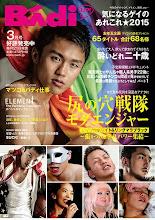 Photo: ジオフロント入荷情報:  ●月刊バディ(BADI)最新号が入荷しました!!   ---------- 同性愛コミックやゲイ雑誌が豊富。 男と男が気軽に入れて休憩できたり、日ごろ見れないマンガや雑誌が読める場所はココにしかない。 media space GEOFRONT(ジオフロント) http://www.geofront-osaka.com