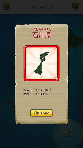 日本地図ゲーム image | 7