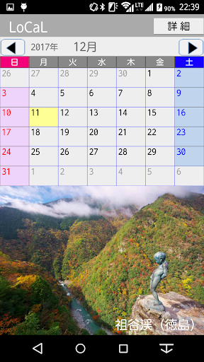 Superb view Live wallpaper LoCaL 3.01 Windows u7528 6