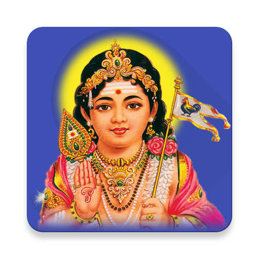 Murugan Devotional Songs