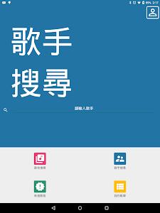 KTV 練習曲 screenshot 4